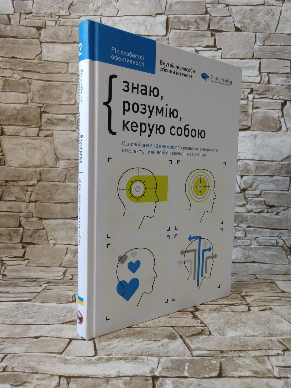 """Книга """"Збірник №2 - «Внутрішньоособистісний інтелект. Знаю, розумію, керую собою»"""" Smart Reading"""