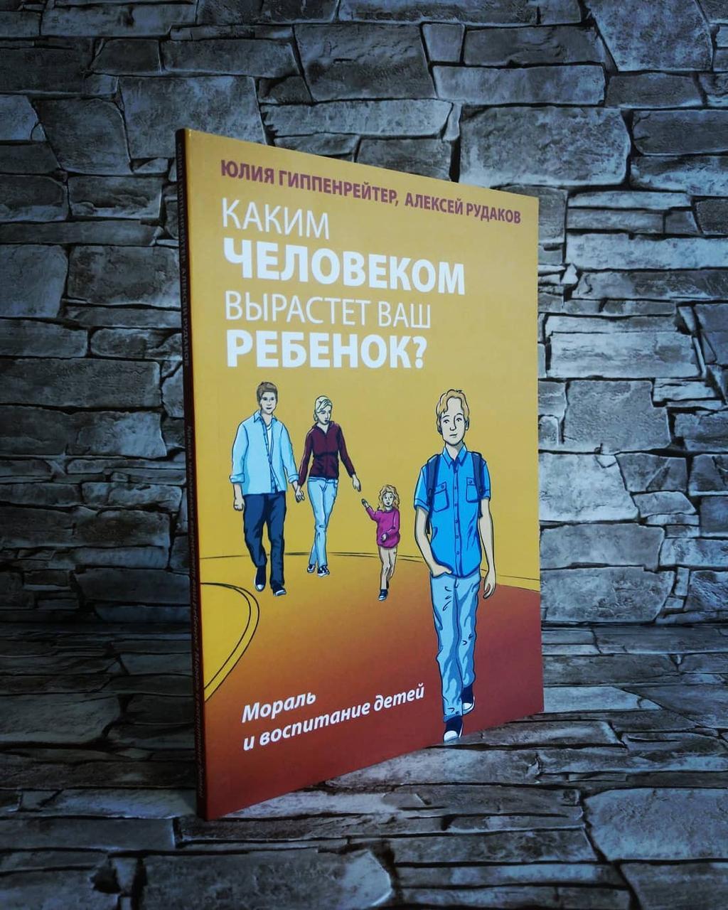 """Книга """"Якою людиною виросте ваша дитина? Мораль і виховання дітей"""" А. Рудаков"""