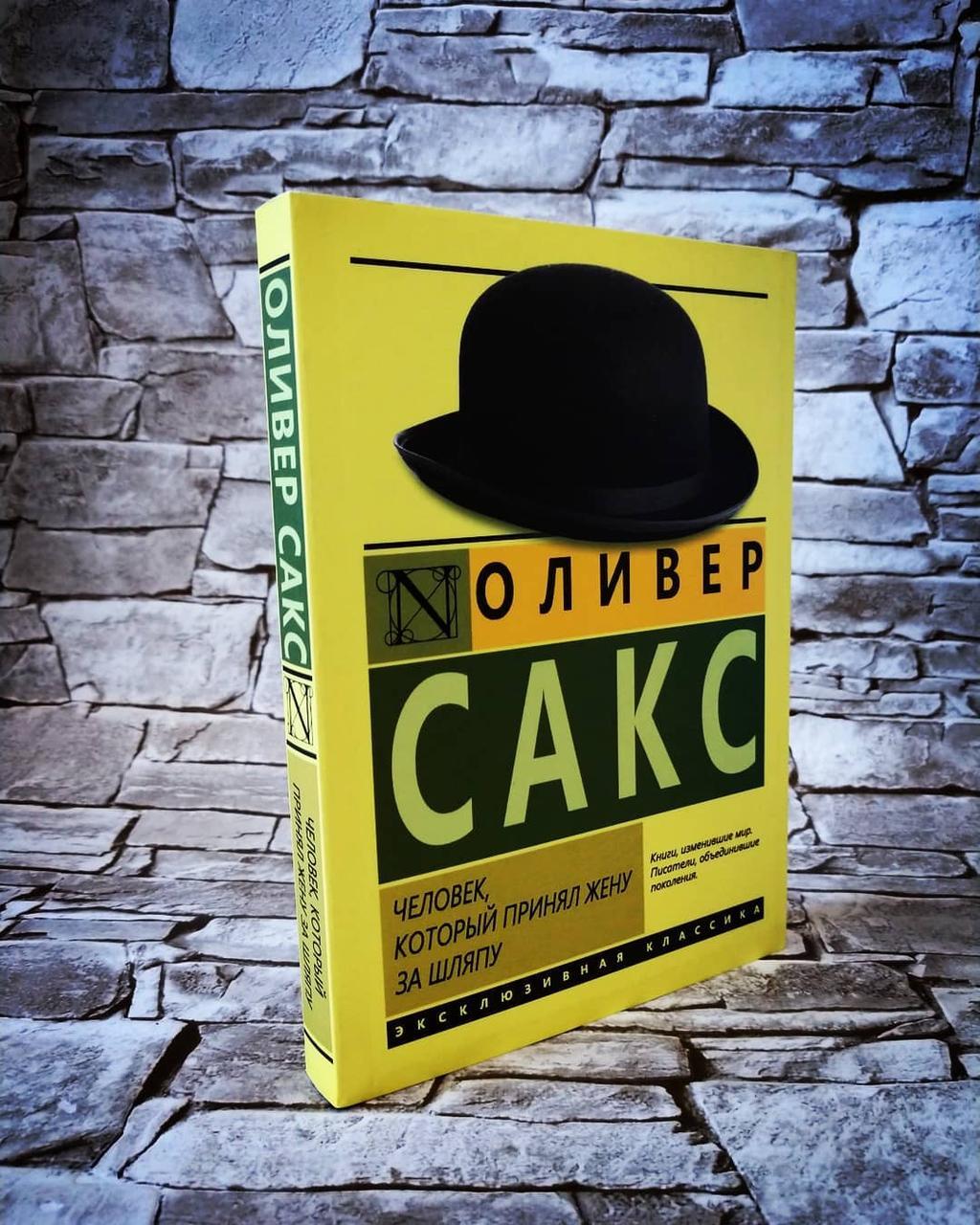 "Книга ""Человек, который принял жену за шляпу"" Оливер Сакс"