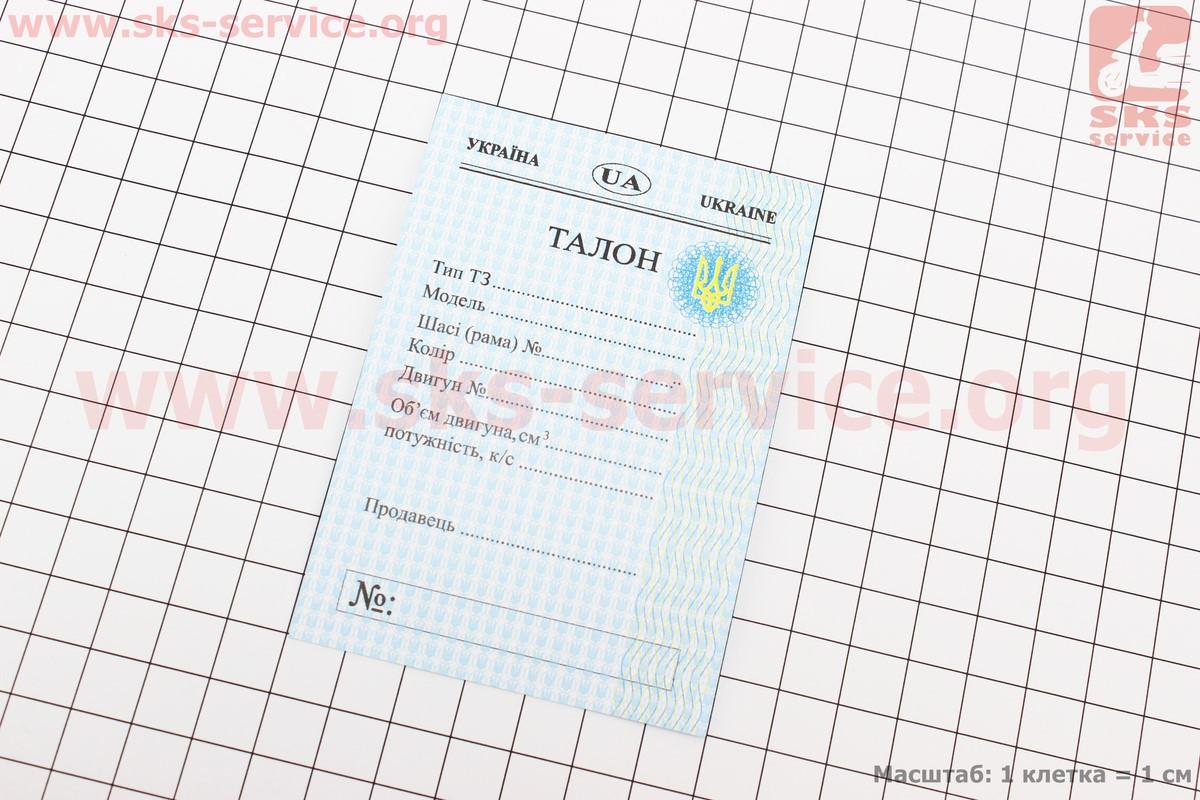Талон для регистрации мопеда (337051)