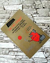"""Книга """"Тук-тук, сердце! Как подружиться с самым неутомимым органом и что будет.."""" Йоханнес фон Борстель"""