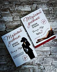 """Набір книг """"Таємний щоденник дівчини за викликом"""", """"Таємний щоденник дівчини за викликом. Частина II"""" Бель де"""