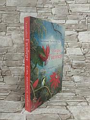 """Книга """"Есть, молиться, любить"""" Элизабет Гилберт. Бестселлер."""
