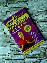 """Книга """"Грыжа позвоночника – не приговор!"""" Сергей Бубновский"""