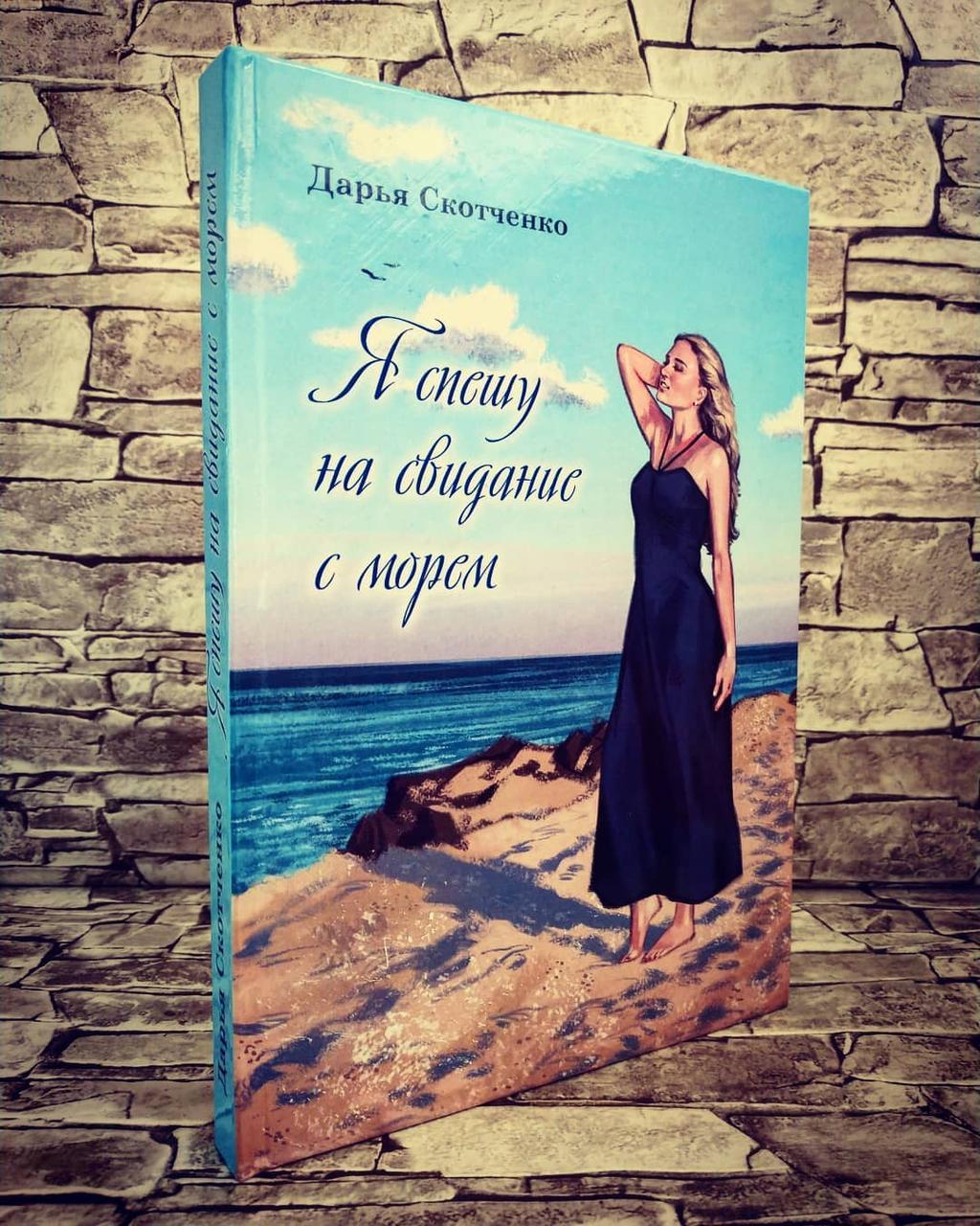 """Книга """"Я спешу на свидание с морем"""" Дарья Скотченко"""
