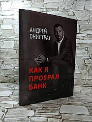 "Книга ""Как я про$рал банк"" Андрей Онистрат"