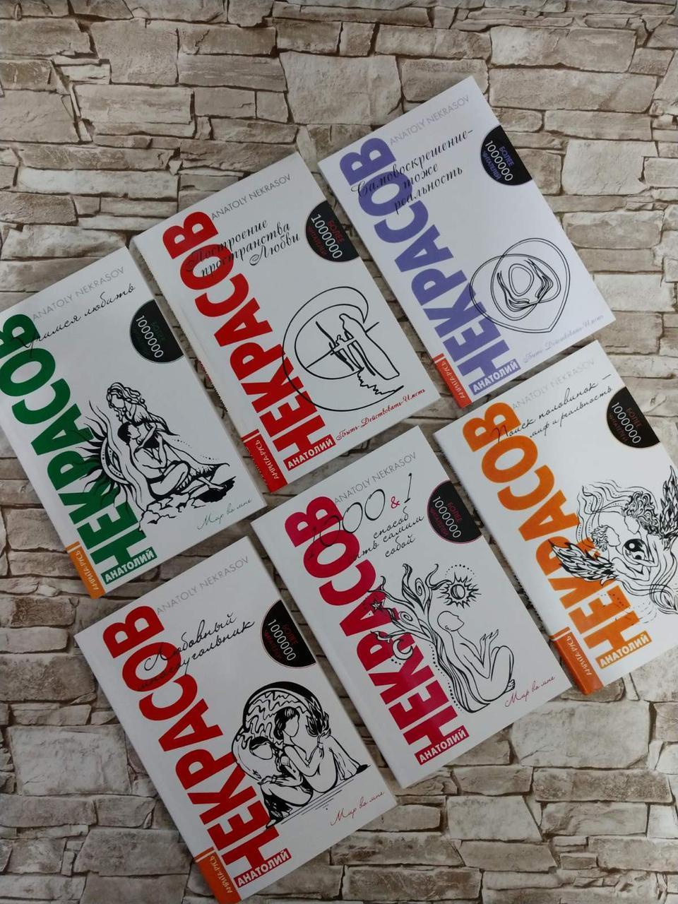 """Набор книг """"1000 и 1 способ быть самим собой"""", """"Учимся любить""""и др. А. Некрасов"""