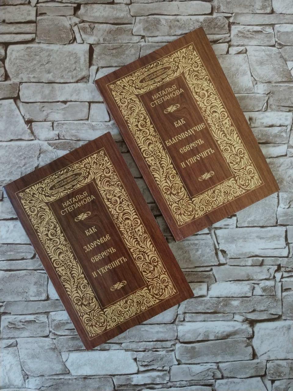 """Набір книг """"Як благополуччя зберегти і зміцнити"""", """"Як здоров'я зберегти і зміцнити"""" Наталія Степанова"""