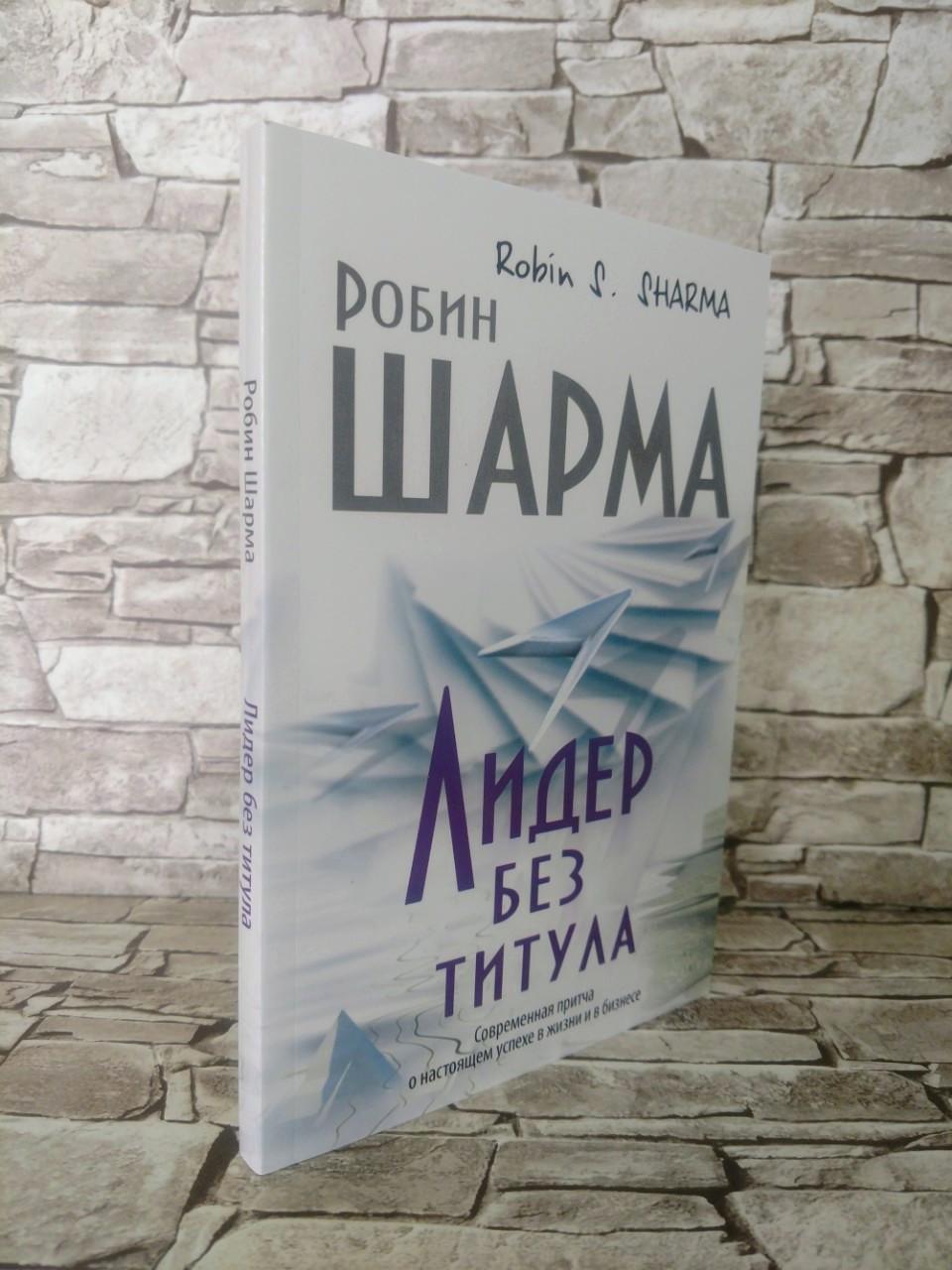 "Книга "" Лидер без титула"" Робин Шарма"