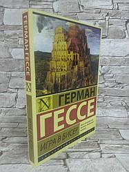 """Книга """"Игра в бисер"""" Герман Гессе"""