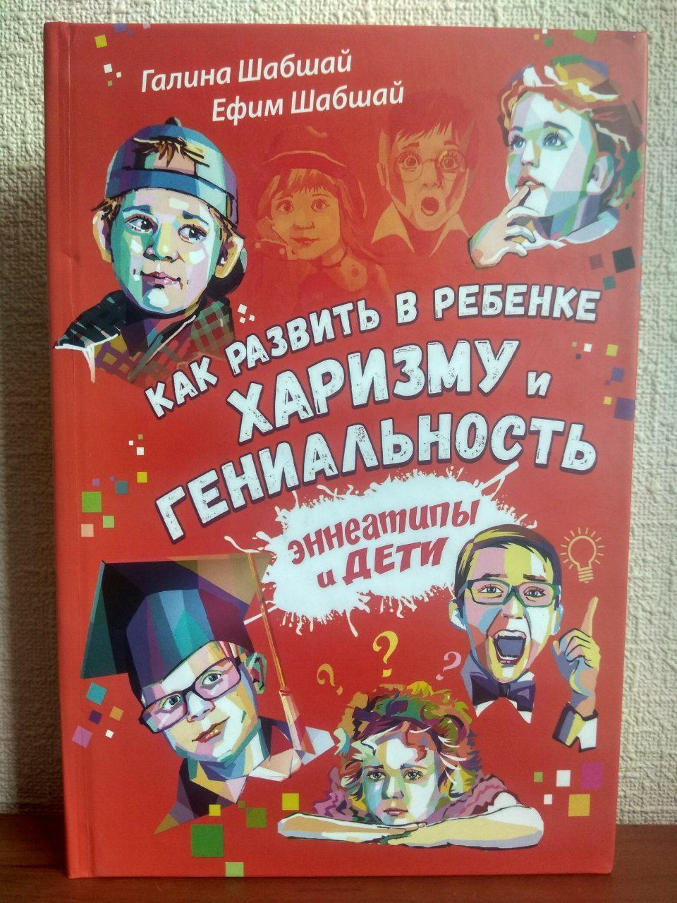 """Книга """" Как развить в ребенке харизму и гениальность. Эннеатипы и дети"""" Галина Шабшай Ефим Шабшай"""