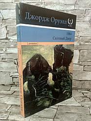 "Книга ""1984. Скотный Двор."" Джордж Оруэлл"