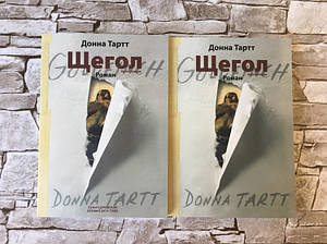 "Книга ""Щиголь"" Донна Тартт (м'яка обкладинка)"