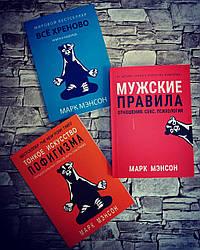 "Набор книг ""Все хреново"", ""Тонкое искусство пофигизма"", ""Мужские правила"" Марк Мэнсон"