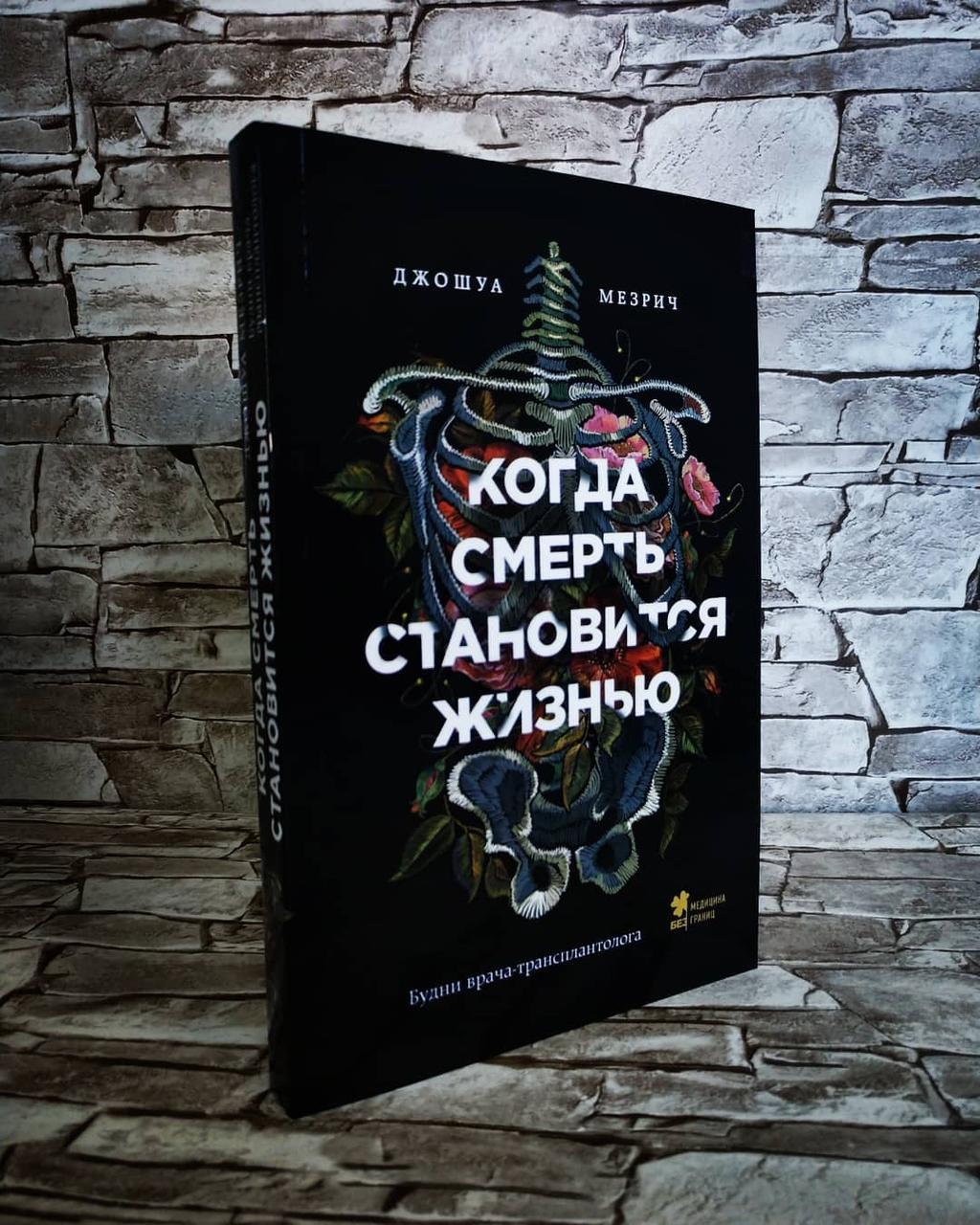 """Книга """"Коли смерть стає життям. Будні лікаря-трансплантолога"""" Джошуа Мезріч"""