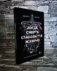 """Книга """"Когда смерть становится жизнью. Будни врача-трансплантолога"""" Джошуа Мезрич"""
