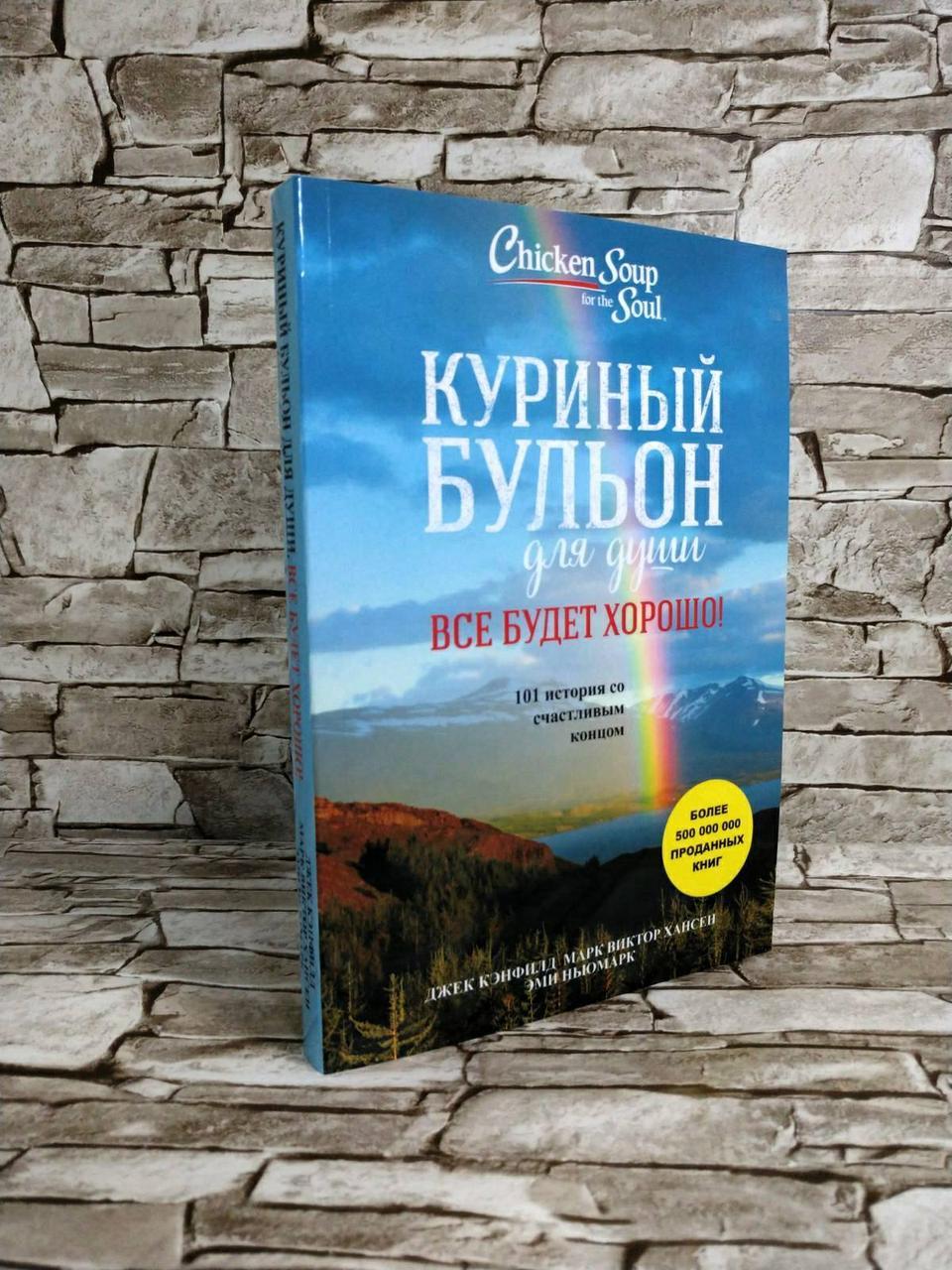 """Книга """"Куриный бульон для души. Все будет хорошо! 101 история со счастливым концом""""  Эми Ньюмарк"""