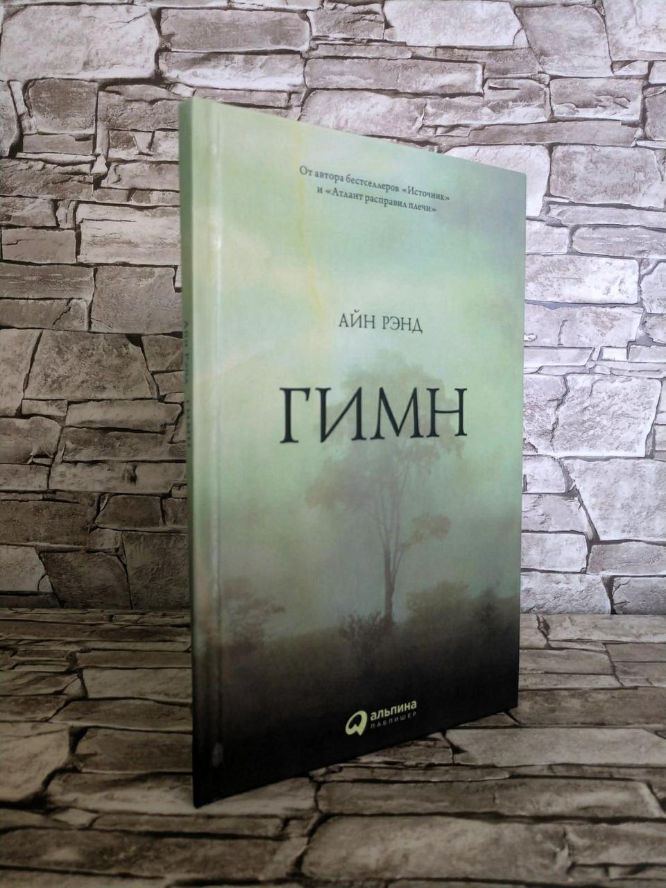 """Книга """"Гимн"""" Рэнд Айн"""