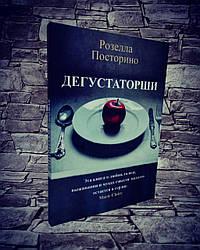 """Книга """"Дегустаторши"""" Розелла Посторино"""
