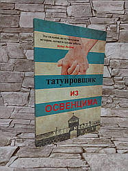 """Книга """"Татуировщик из Освенцима"""" Хезер Моррис"""