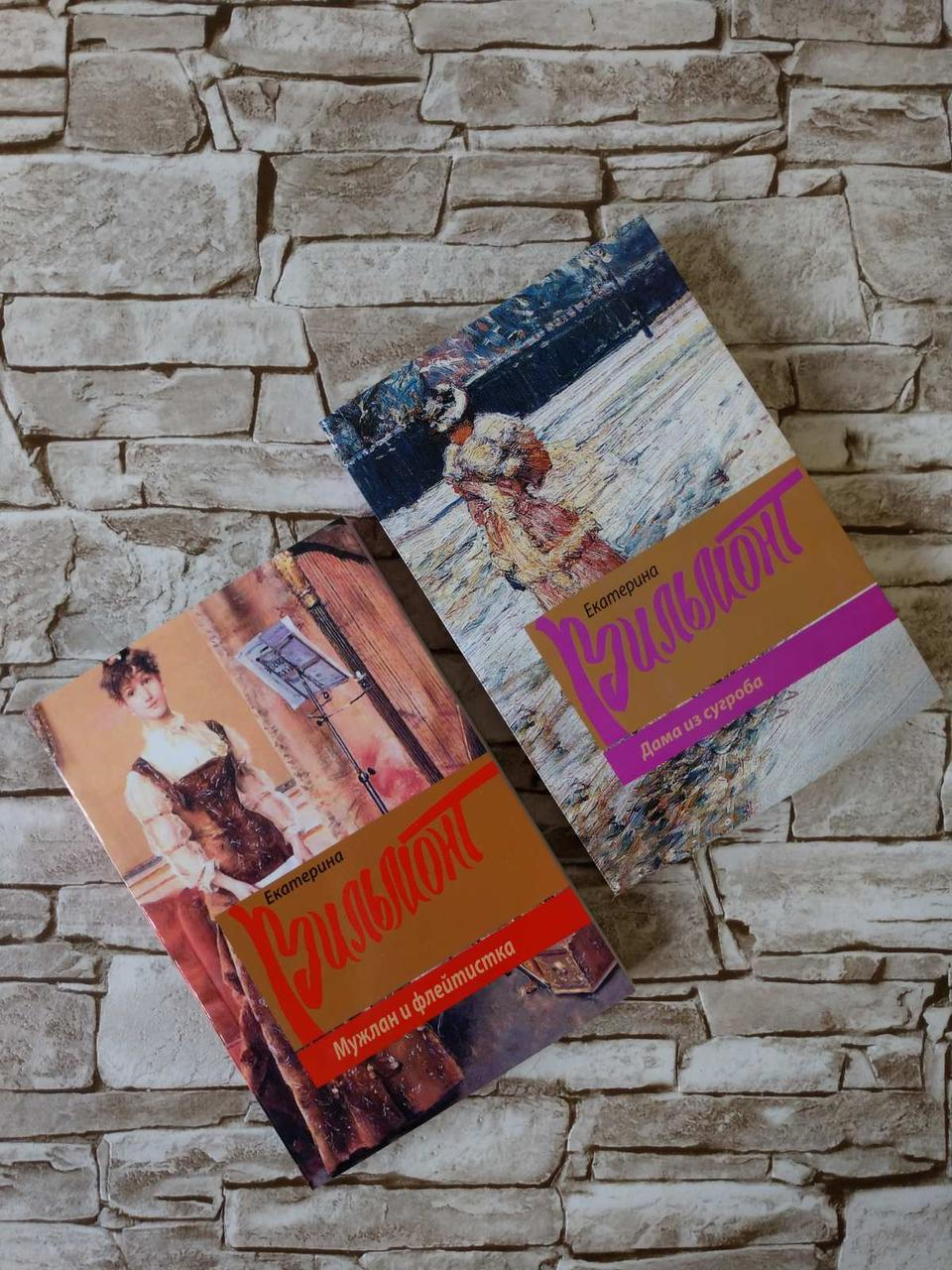 "Набор книг ""Мужлан и флейтистка"", ""Дама из сугроба""  Екатерина Вильмонт"
