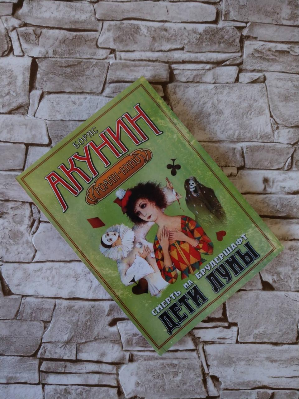 "Книга ""Дети луны. Смерть на брудершафт "" Борис Акунин"