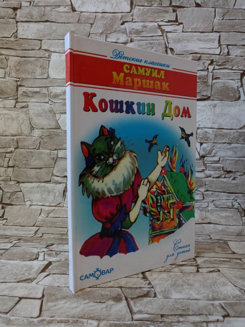"""Книга """"Кошкін будинок"""" Маршак Самуїл"""