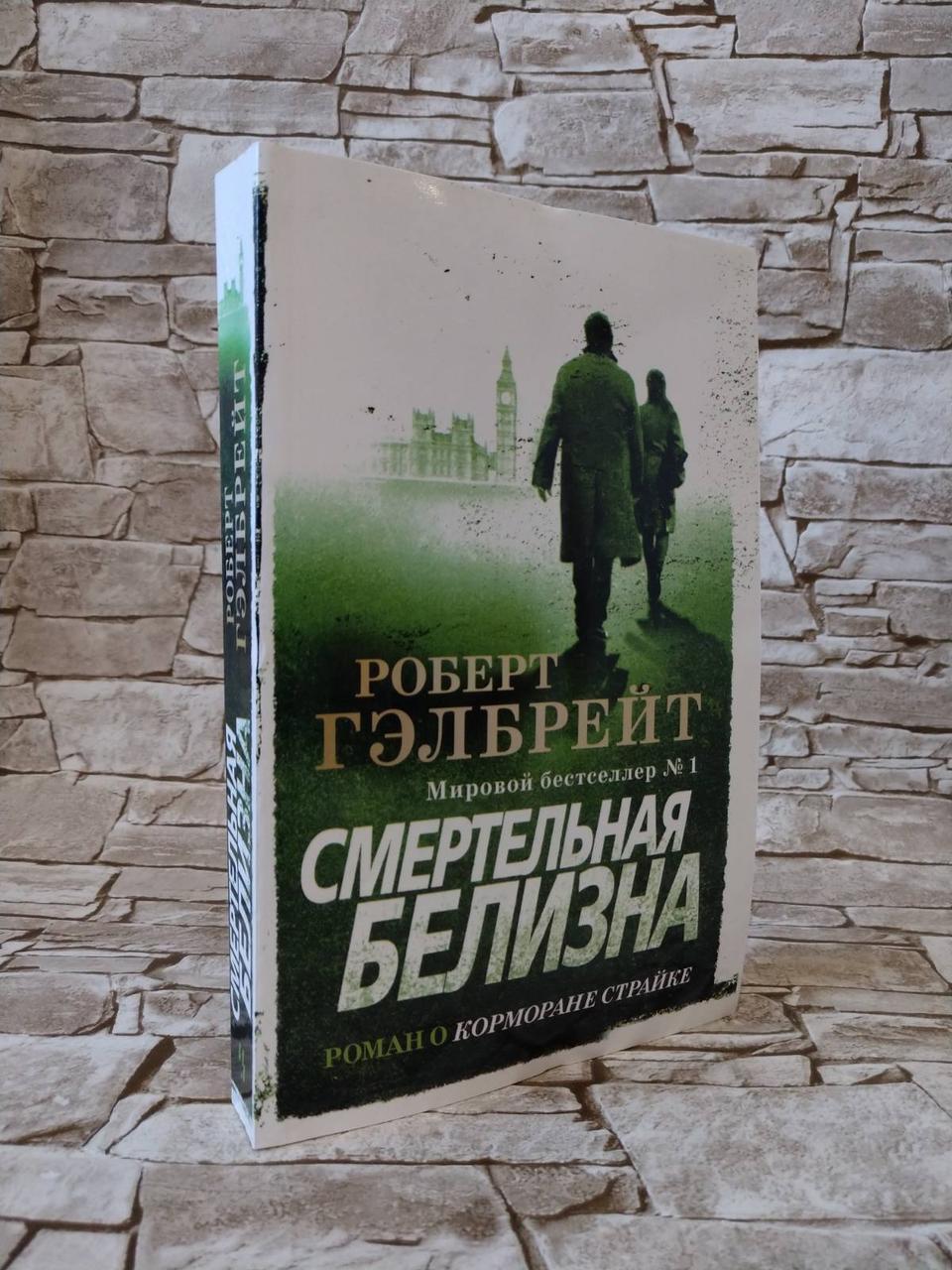 """Книга """"Смертельная белизна"""" Роберт Гэлбрейт"""