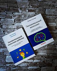 """Набор книг """"Эмоциональный интеллект"""" Д. Гоулман, """"Эмоциональный интеллект ребенка"""" Дж. Готтман"""