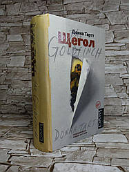 "Книга ""Щиголь"" Донни Тартт (твердий палітурка)"