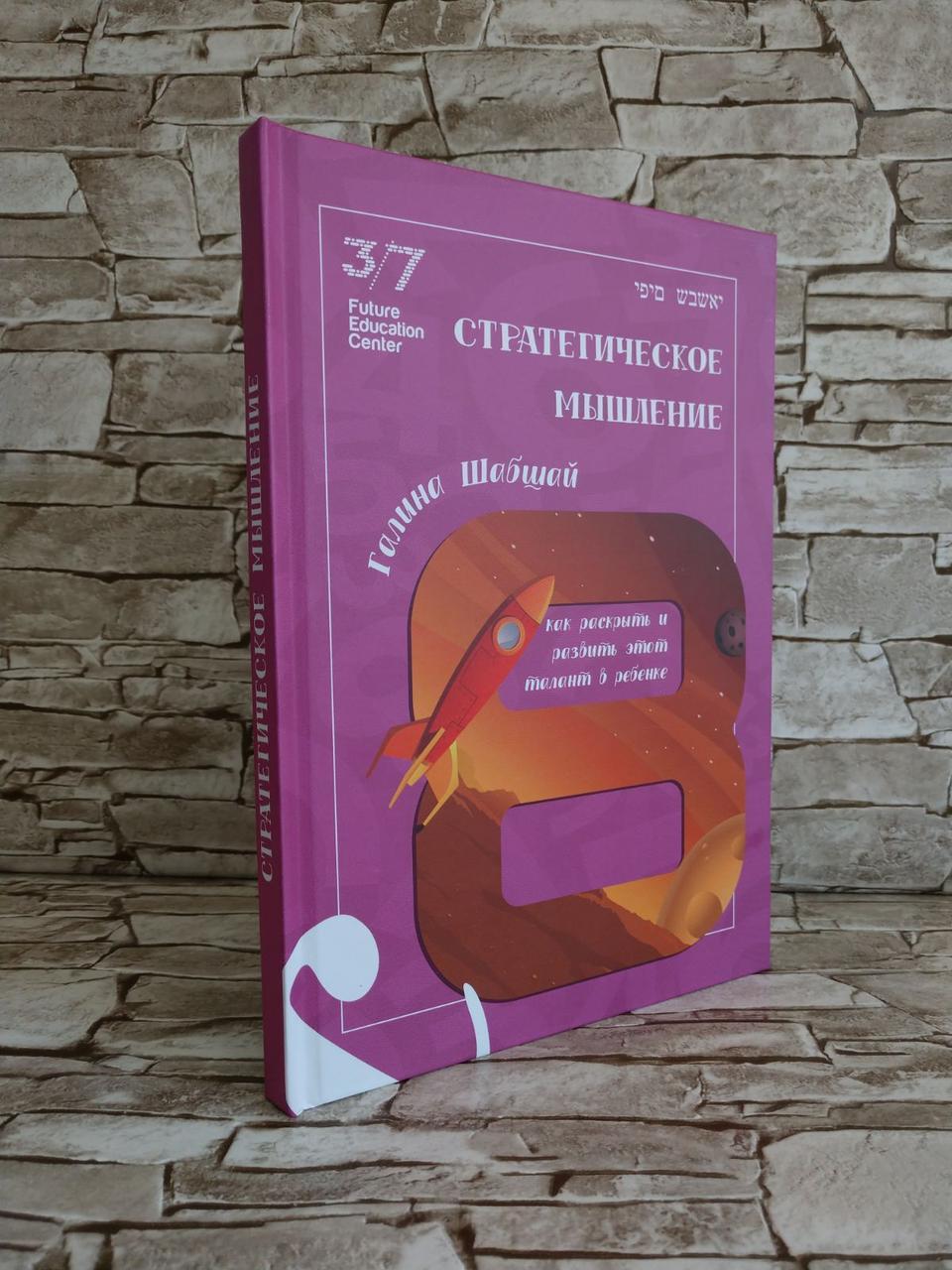 """Книга """"Стратегическое мышление. Как раскрыть и развить этот талант в ребенке"""" Галина Шабшай"""
