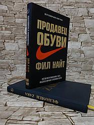 "Набор книг ""Продавец обуви"" Фил Найт, ""Феномен ZARA"" Ковадонга О'Ши"