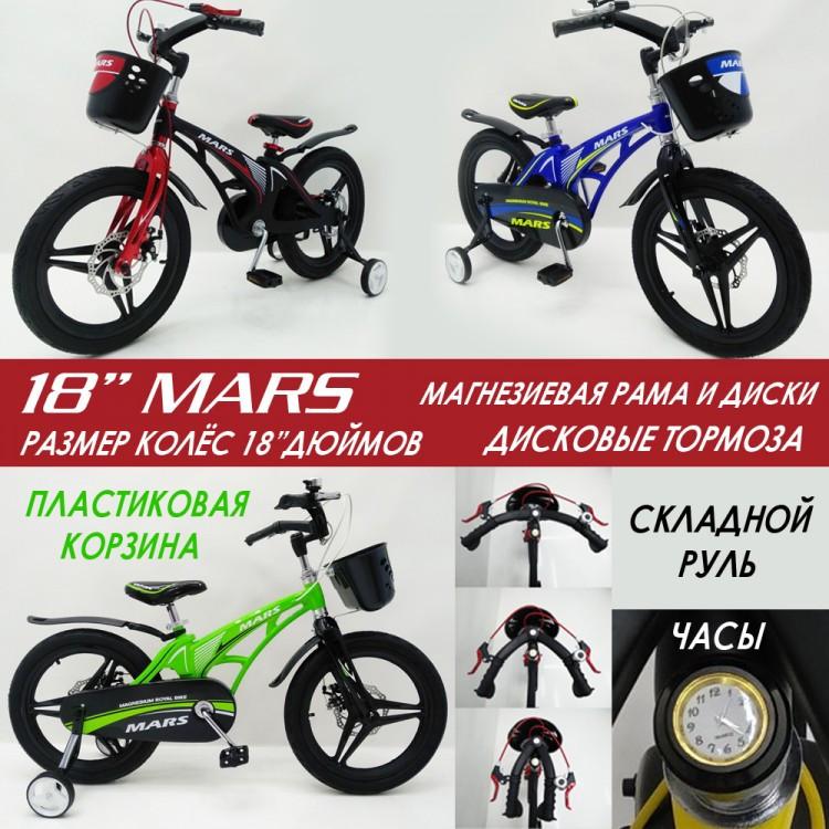 Дитячий алюмінієвий велосипед MARS 18 дюймів
