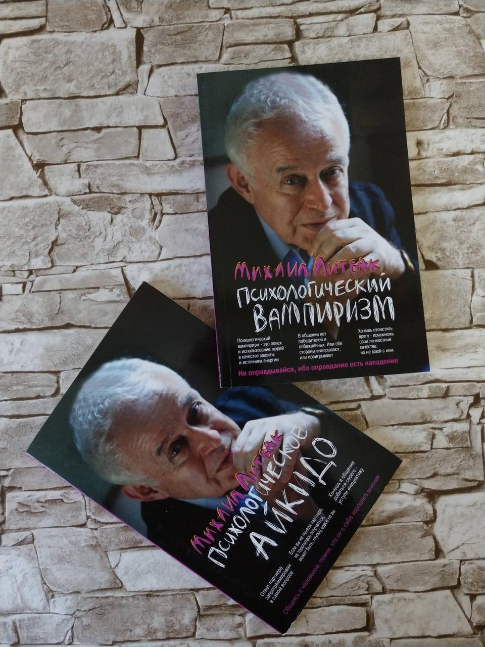 """Набор книг """"Психологическое айкидо"""", """"Психологический вампиризм"""" М. Литвак"""