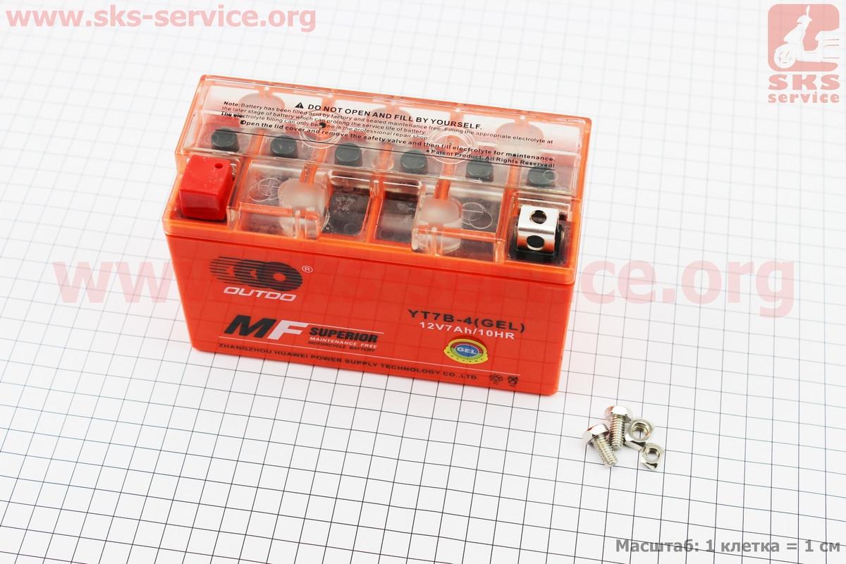 Аккумулятор 7Аh YT7В-4 гелевый (L150*W65*H95mm), 2020 (337066)