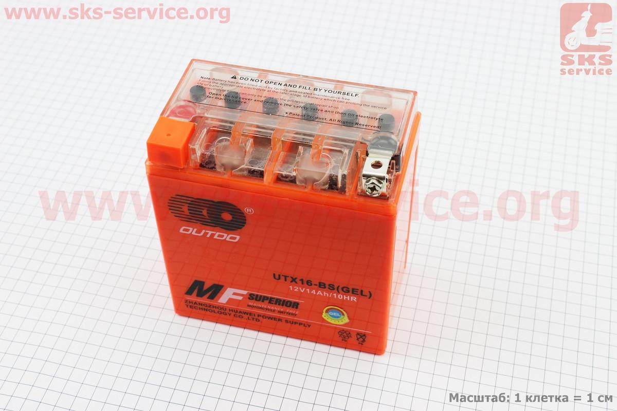 Аккумулятор 14Аh UTX16-BS гелевый (L150*W87*H161mm), 2020 (348065)
