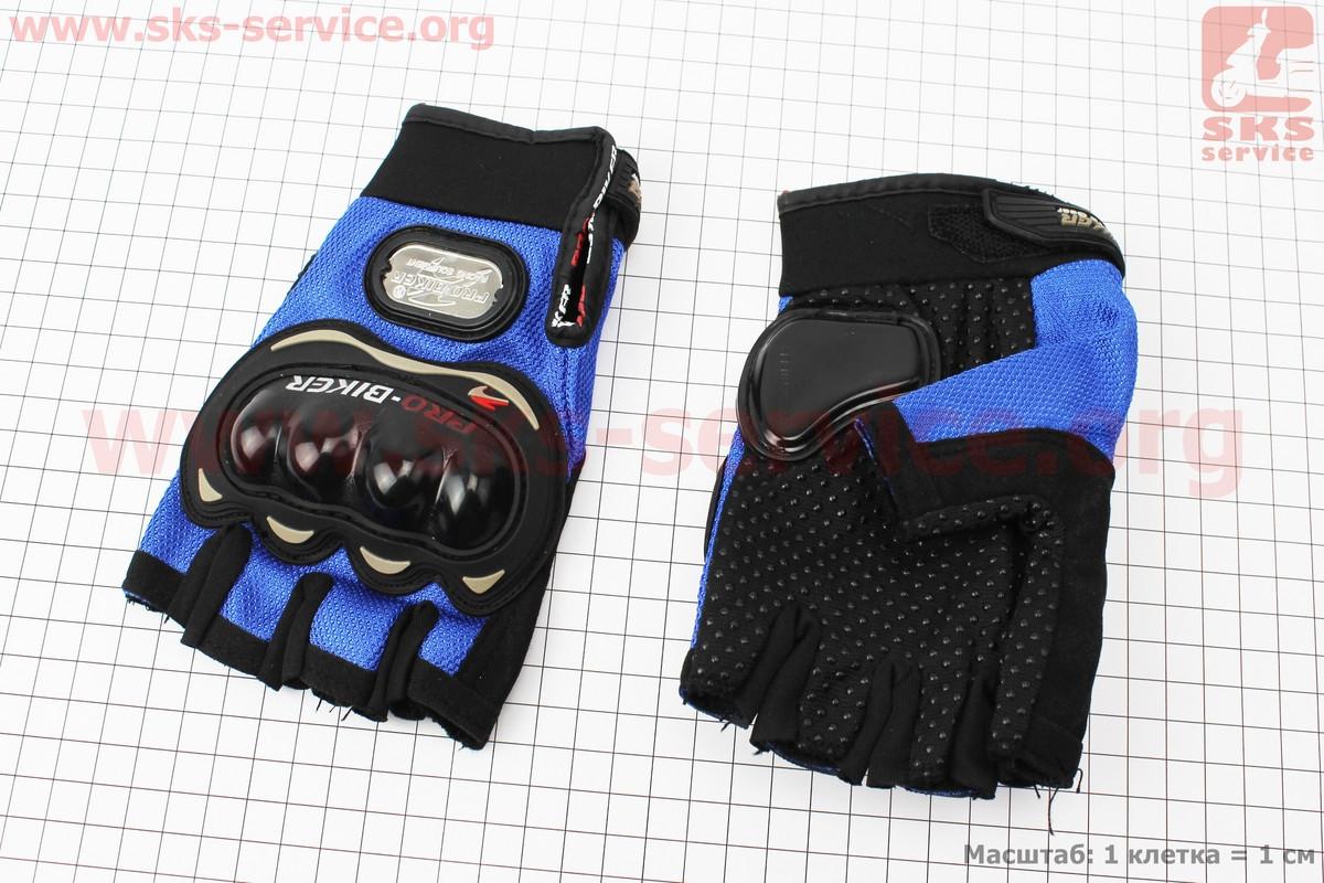 Мотоциклетні рукавички без пальців L-сині (337510)