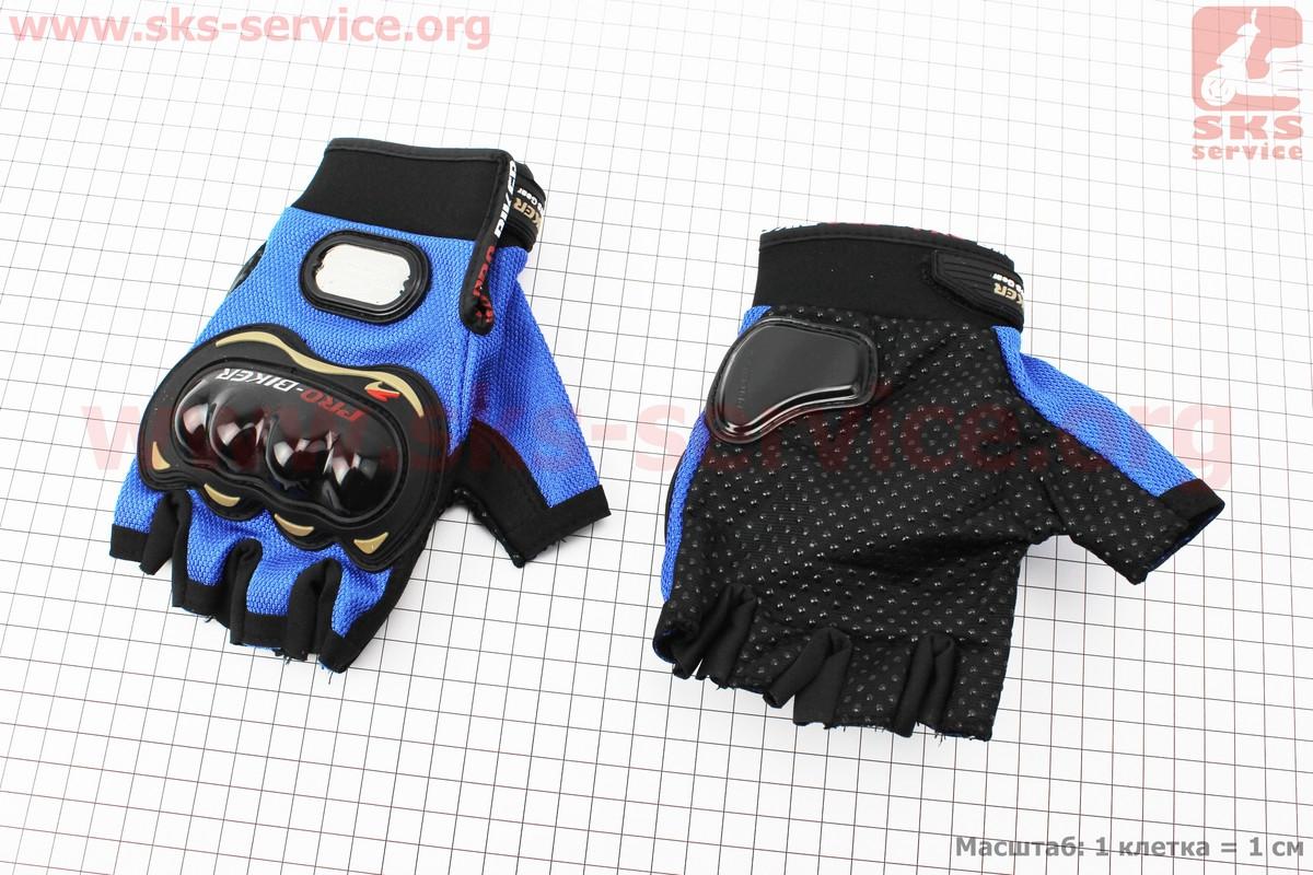Перчатки мотоциклетные без пальцев XL-синие (337768)