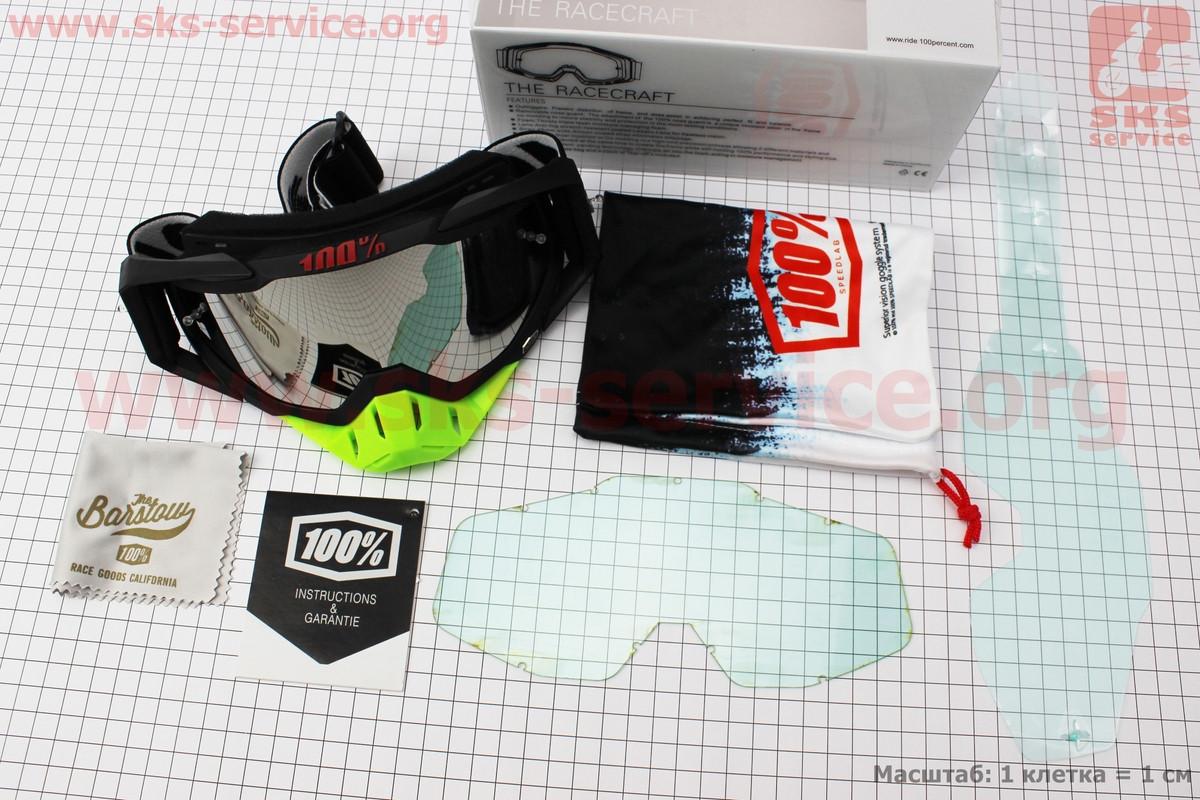 Очки кроссовые/эндуро/АТV со сменным стеклом, + защитная пленка 1шт + набор для ухода, черно-салатовые
