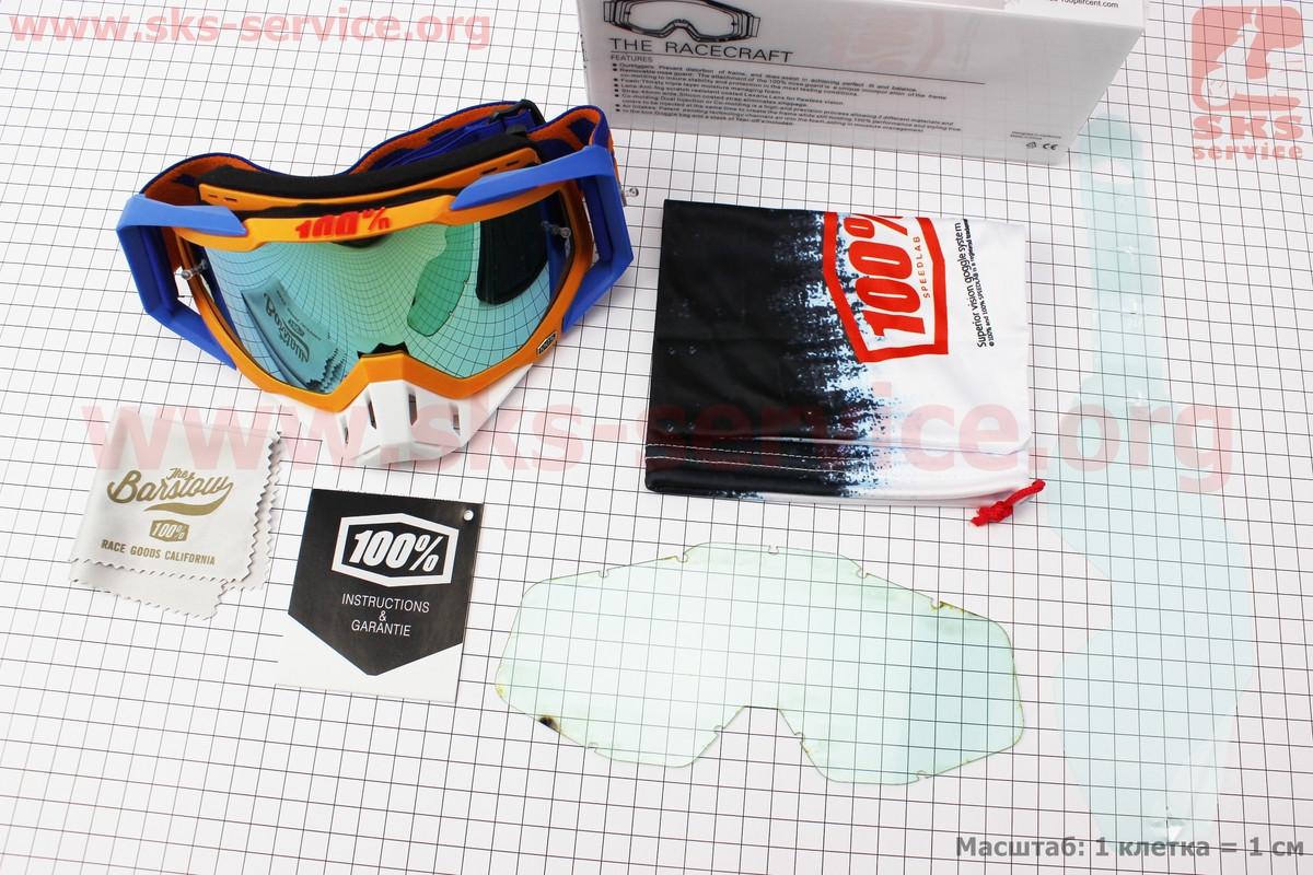 Очки кроссовые/эндуро/АТV со сменным стеклом, + защитная пленка 1шт + набор для ухода, оранжево-сине-белые