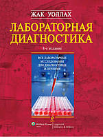 Книга: Справочник Лабораторная диагностика, знаменитого врача и патолога Жак Уоллах