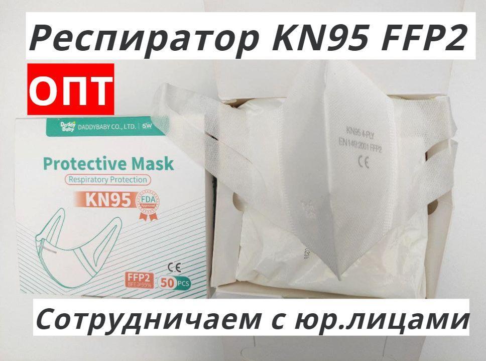 Респиратор KN95 4-PLY FFP2 без клапана, белый с мягкими эластичными ушками.