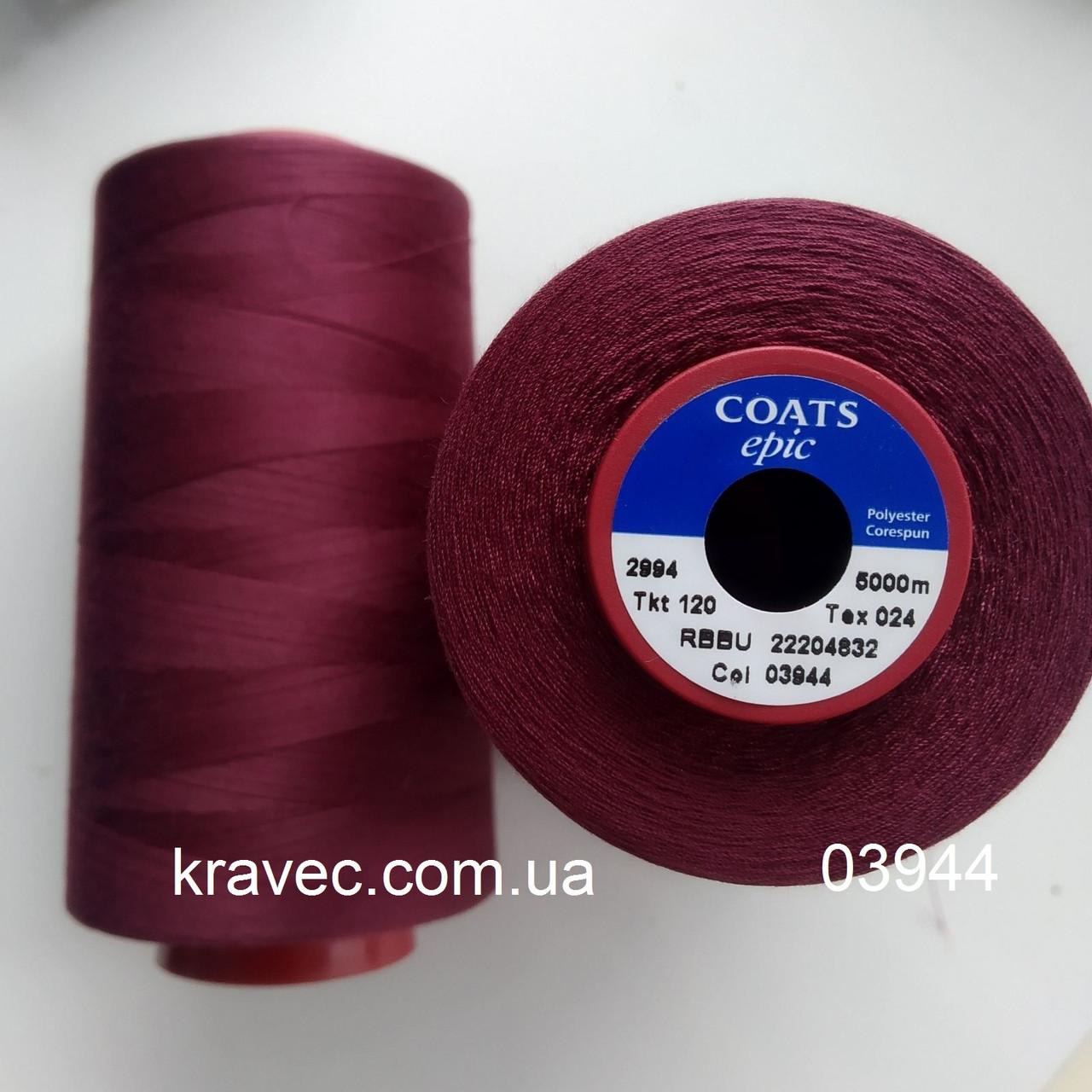 Нитки Coats Epic 04919/ 120/5000м.
