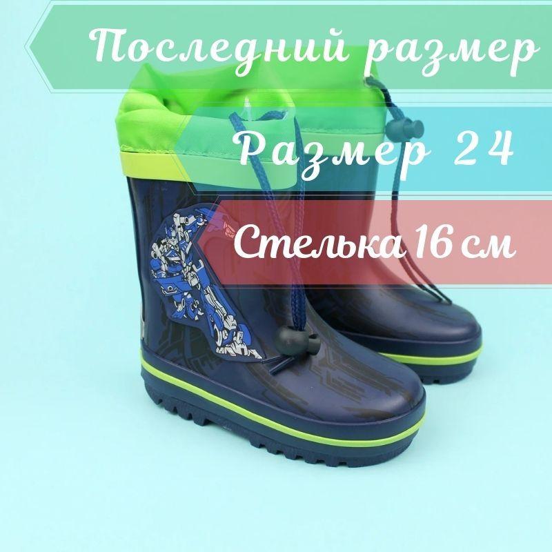Гумові дитячі чоботи для хлопчика Трансформери тм Bi&Ki розмір 24