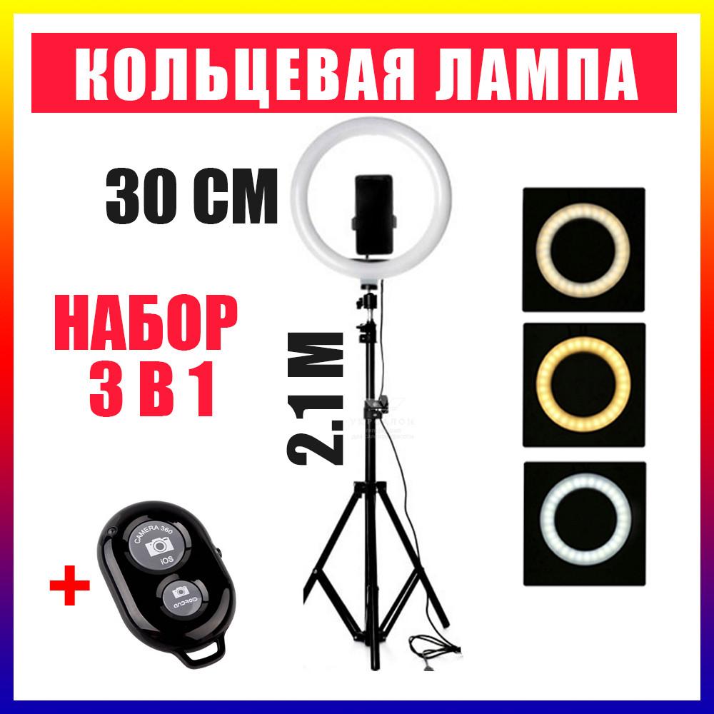 Набор для блогера 3в1. Кольцевая лампа 30см + ПУЛЬТ + ШТАТИВ 2 метра