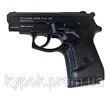 Стартовый пистолет Stalker 914 Black