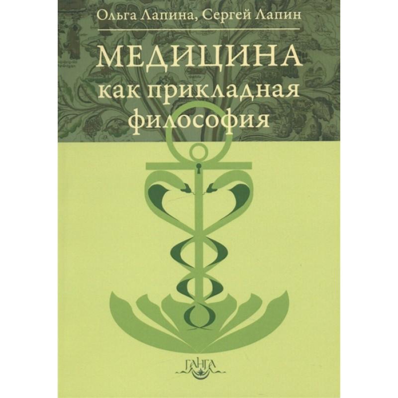 Медицина як прикладна філософія. Лапін