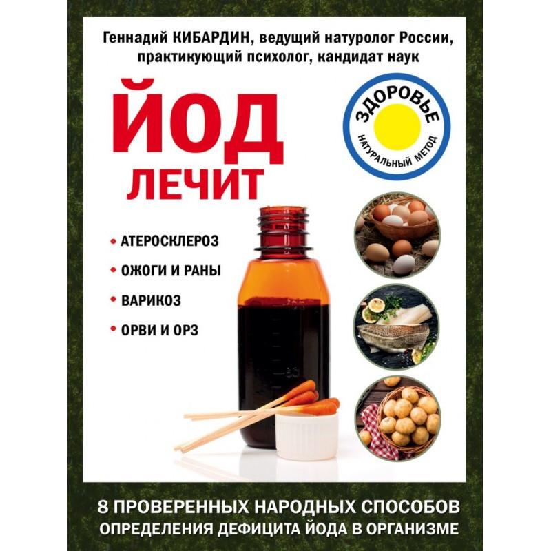 Йод лікує: опіки і рани, атеросклероз, варикоз, ГРВІ та ГРЗ. Кибардин Р. М.