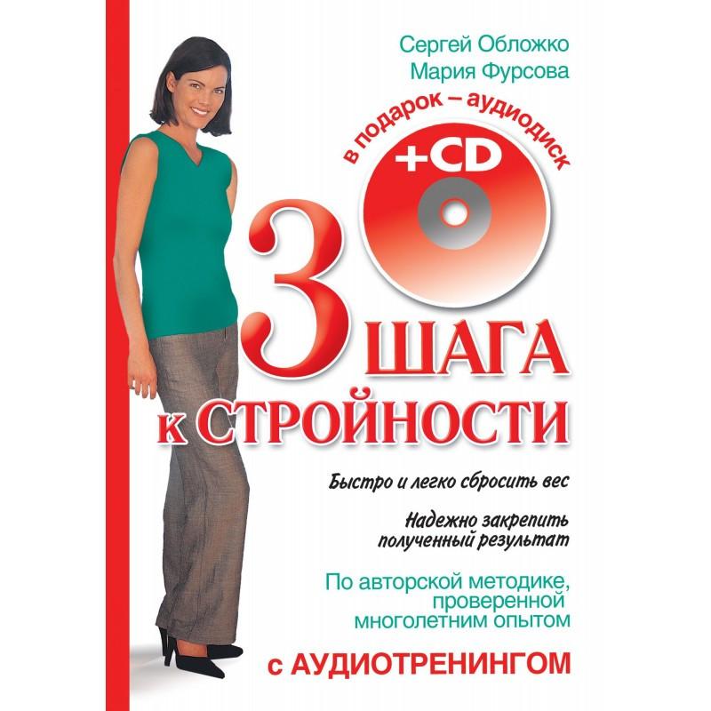 Три кроки до стрункості + Аудиотренинг. Сергій Обложко