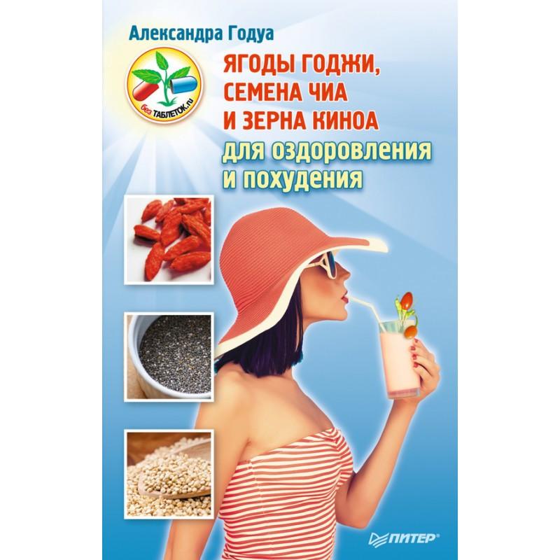 Ягоды годжи, семена чиа для оздоровления и похудения. Годуа